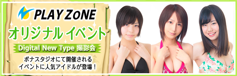 6/20(土)PLAYZONEオリジナル【Digital New Type】撮影会 #playzonejp