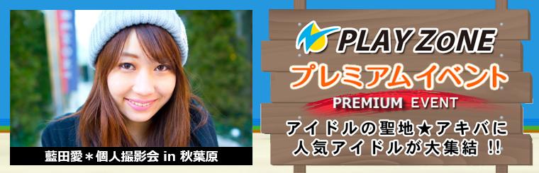 藍田愛の画像 p1_16